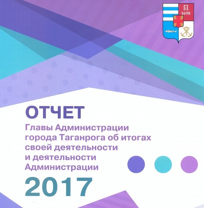Таганрог - 2017