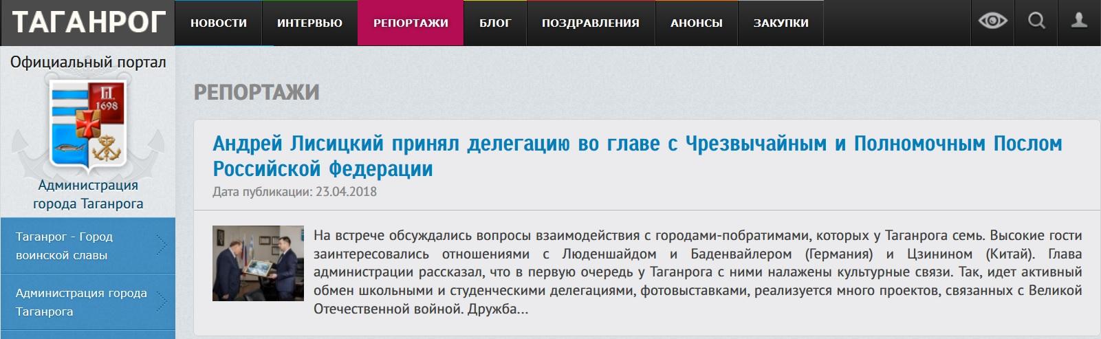 Таганрог - вольный город