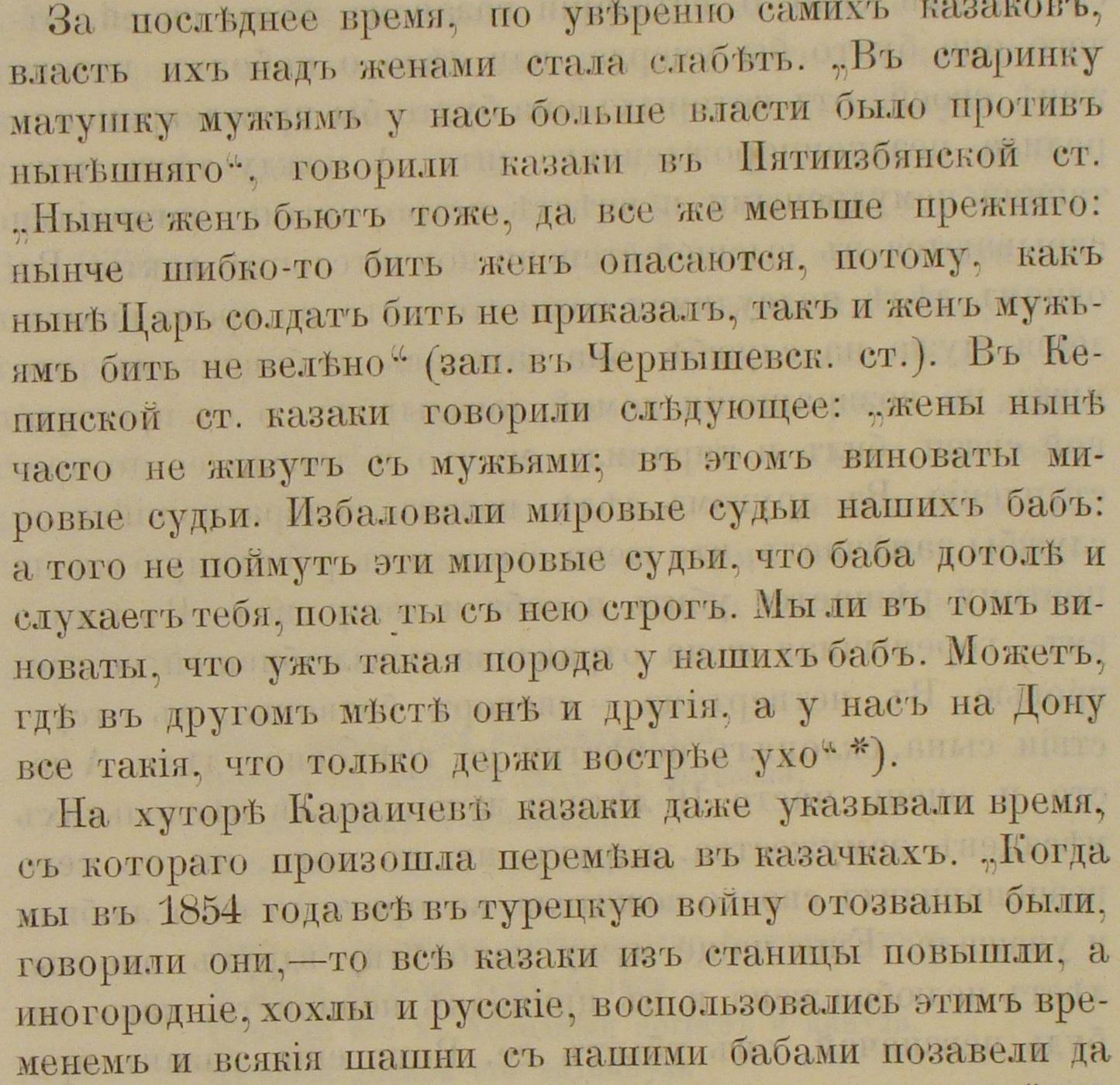 Скрепы Донского края