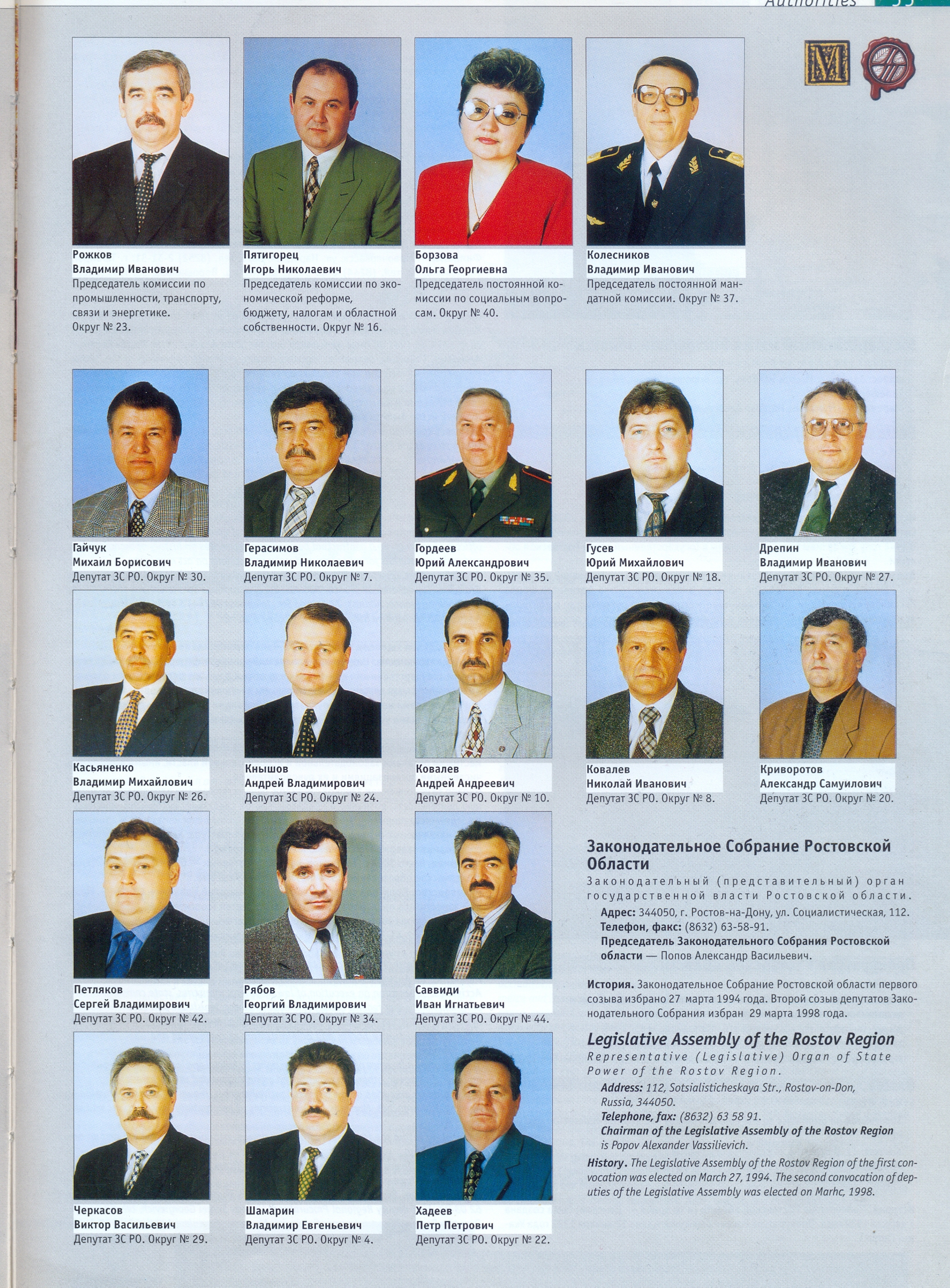 Есть такая профессия... Валентинович, Александр, депутат, Профессиональный, Сейчас, образца, Областная, Сроднился, кресле, депутатском, сидит, жизни, половину, ровно, Выходит, депутатам, депутатом, будущим, настоящим, родной