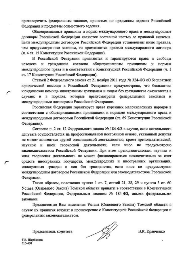 Ответ на заявление Казакова - 2