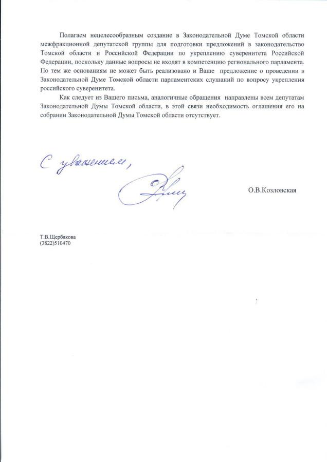 Козловская - 2
