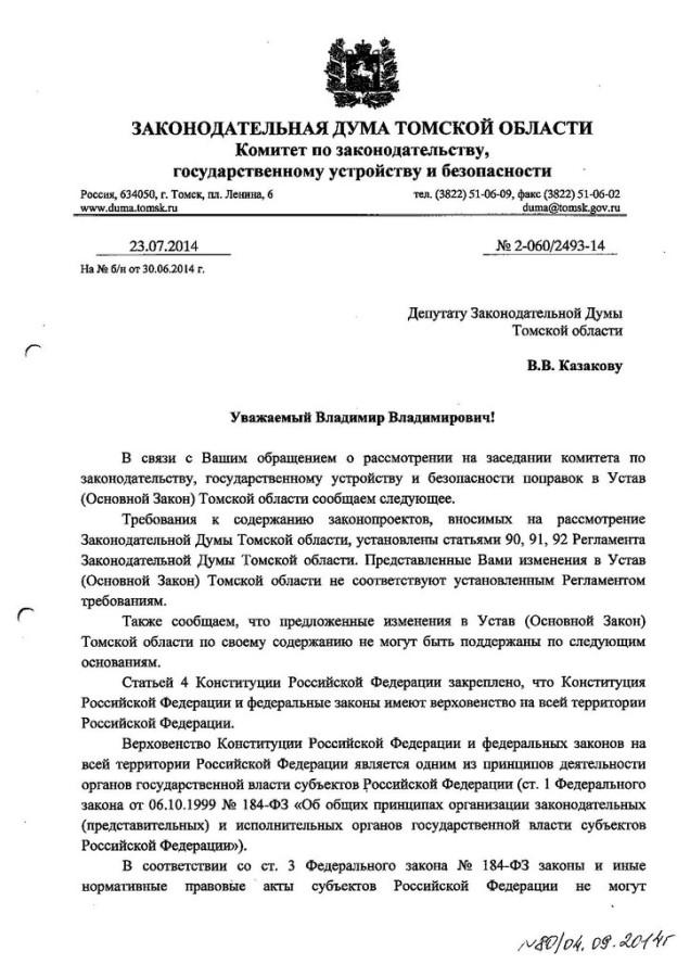 Ответ на заявление Казакова - 1