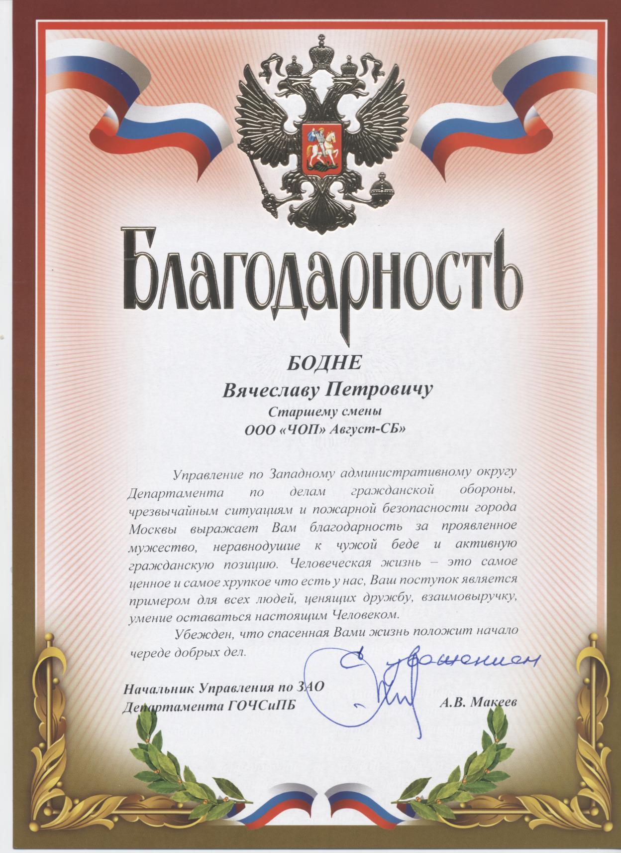 Благодарность сотруднику ООО ЧОП АВГУСТ СБ