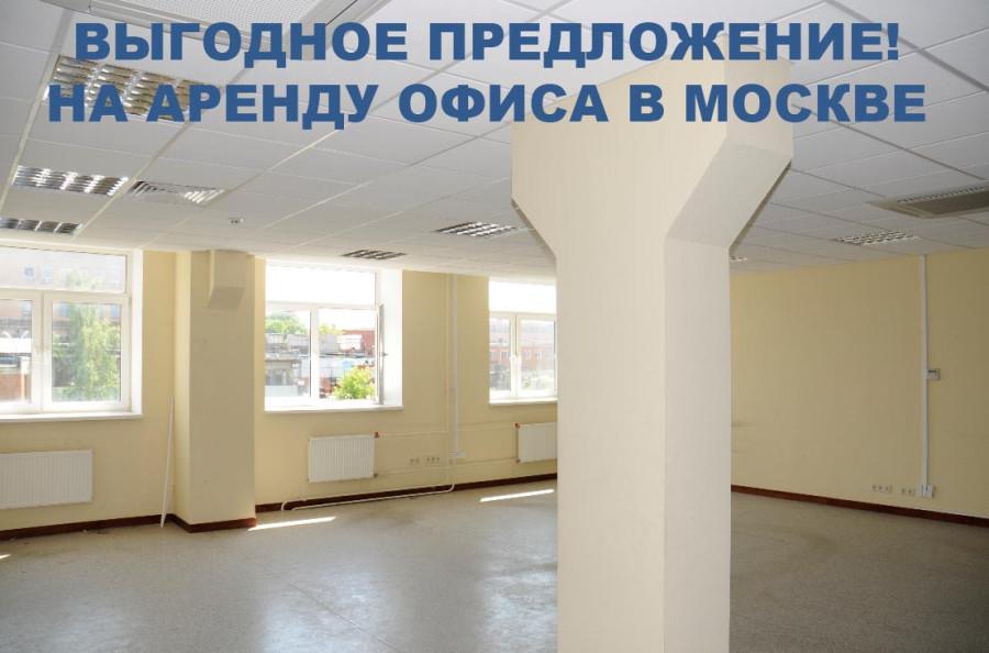 Аренда офиса в Москве цена 26 рублей за квадратный метр в сутки
