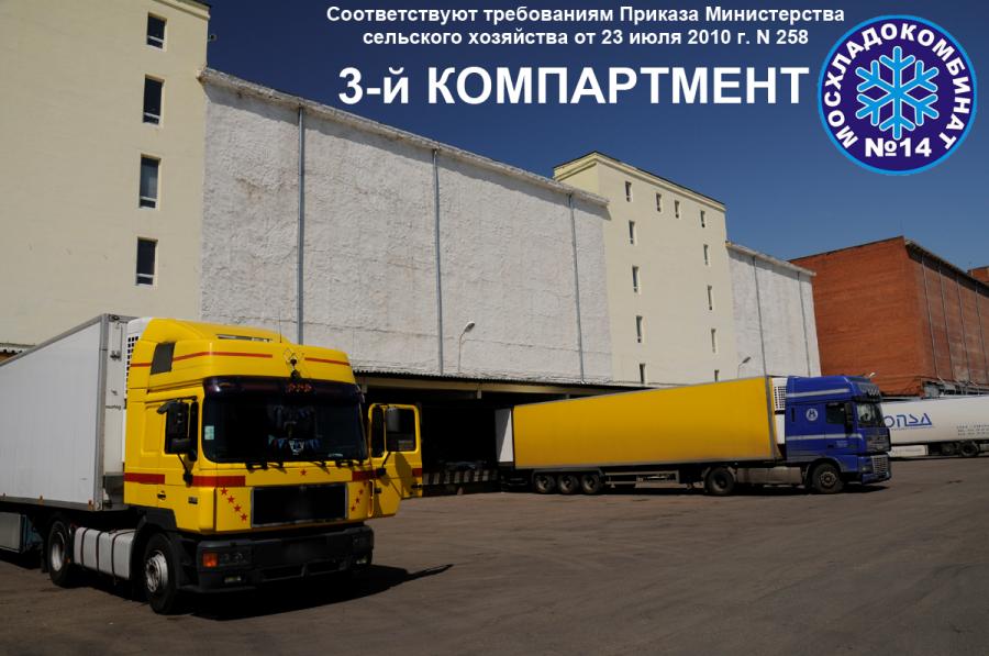 Московский хладокомбинат №14 - 3 компартмент