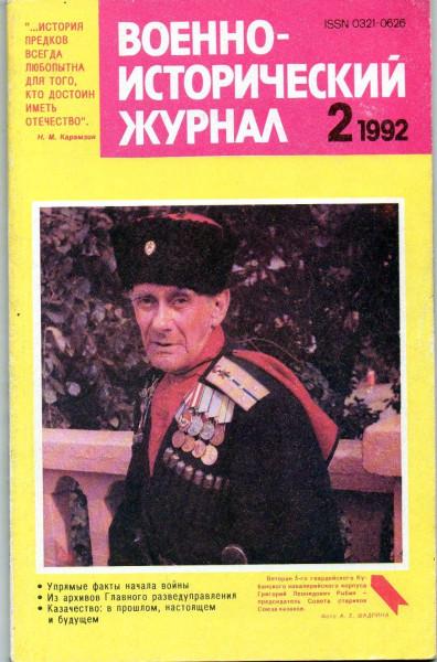 Потери 1941