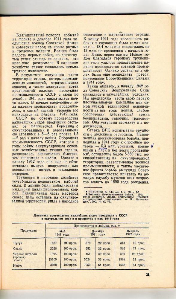 Потери 1941 полковник Мазуркевич Планы и реальность