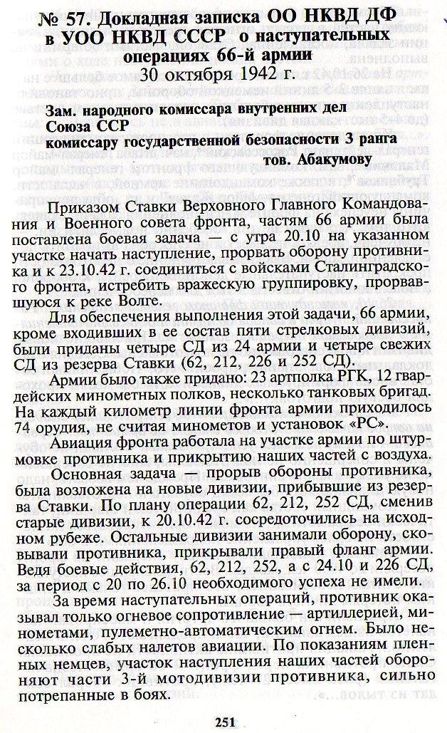 Сталинград Рокоссовский-1-1