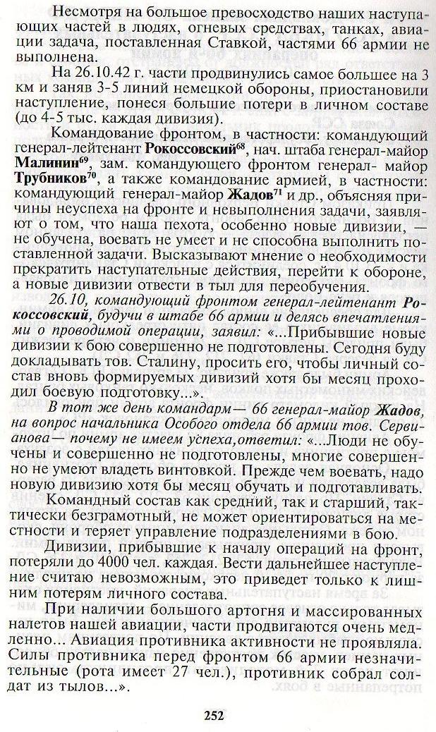Сталинград Рокоссовский-2-1