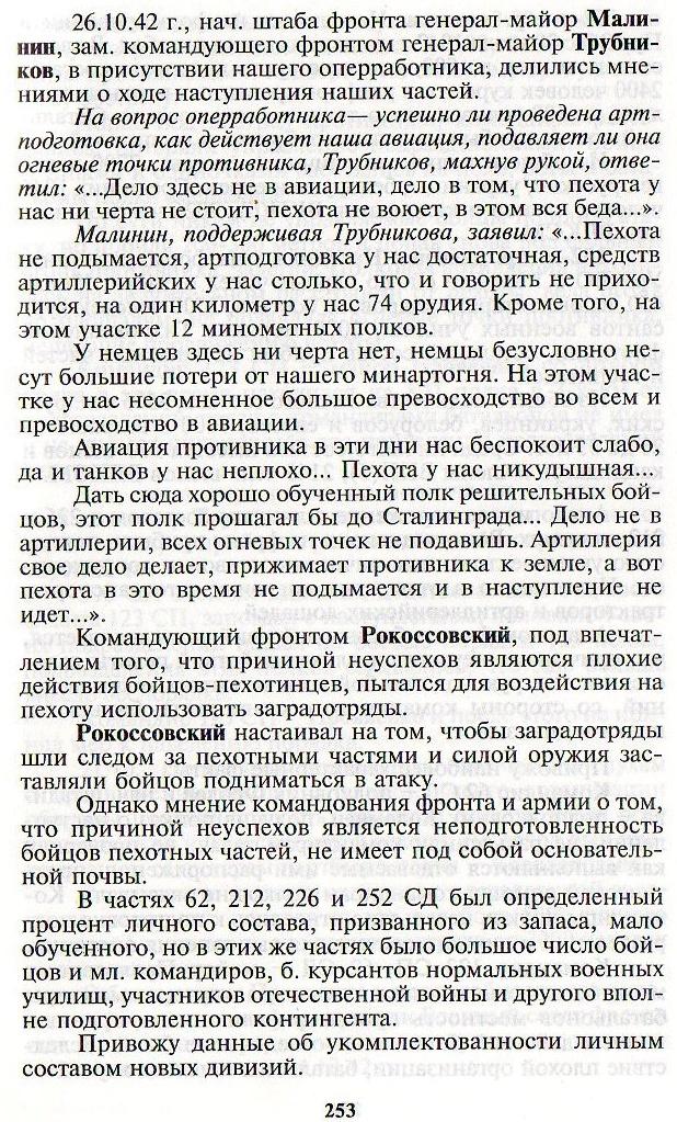 Сталинград Рокоссовский-2-2