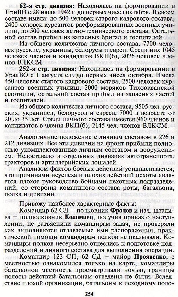 Сталинград Рокоссовский-3-1