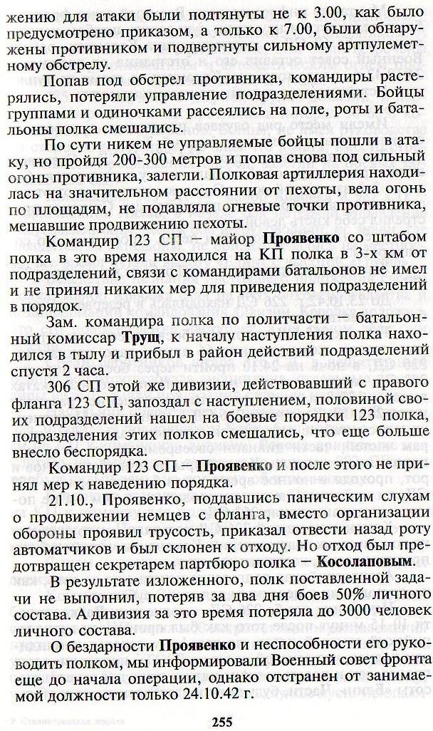Сталинград Рокоссовский-3-2