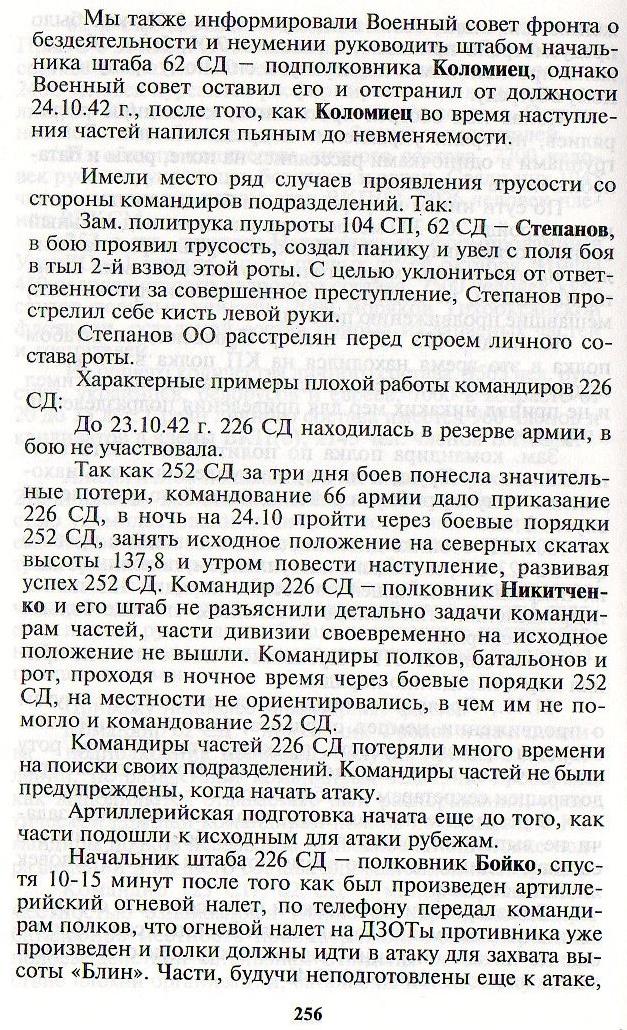 Сталинград Рокоссовский-4-1