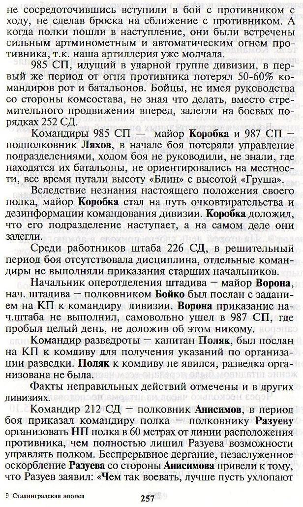 Сталинград Рокоссовский-4-2