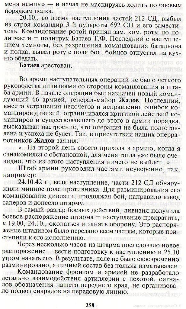Сталинград Рокоссовский-5-1