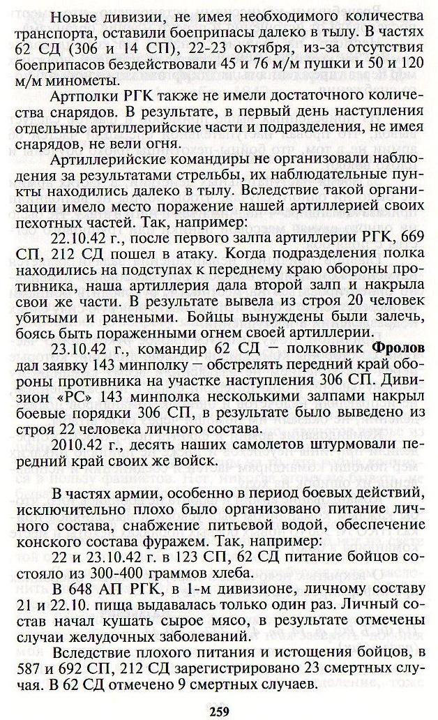 Сталинград Рокоссовский-5-2