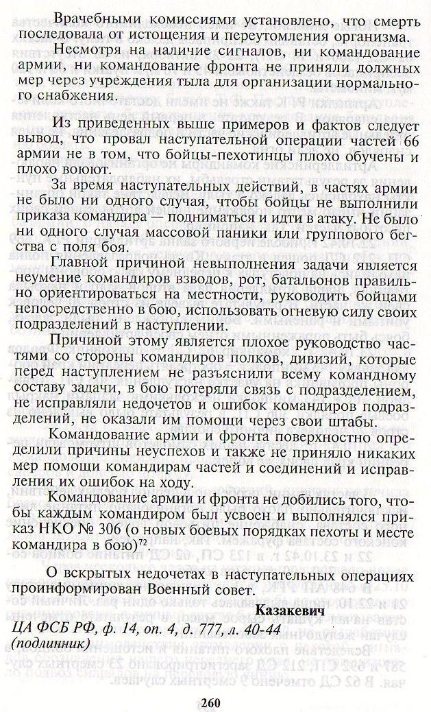 Сталинград Рокоссовский-6-1