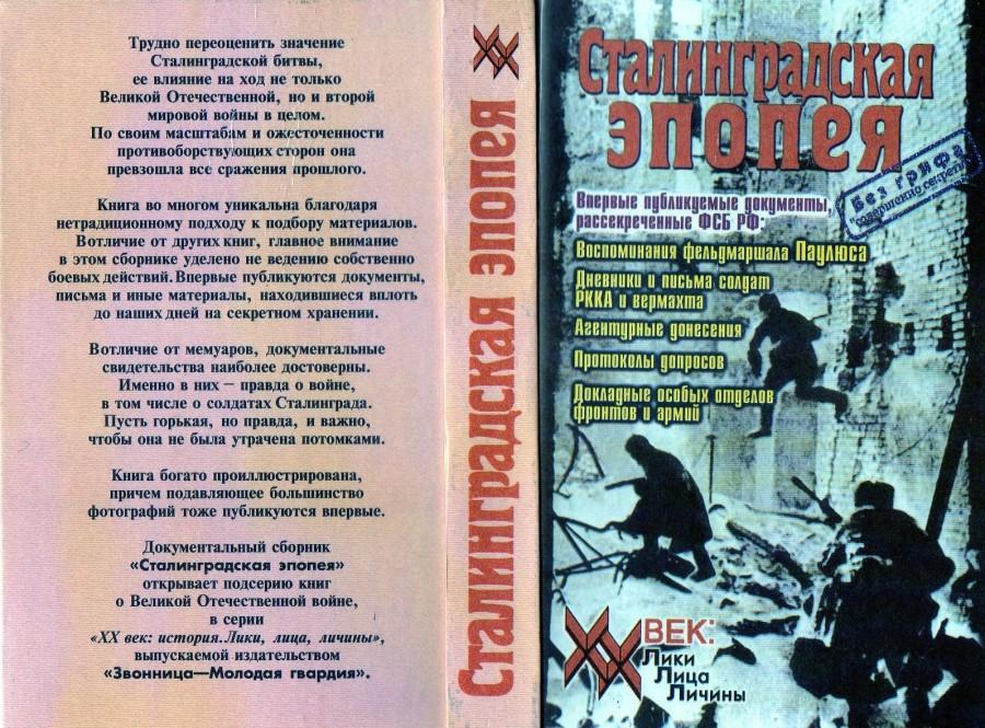 Сталинград-1-1