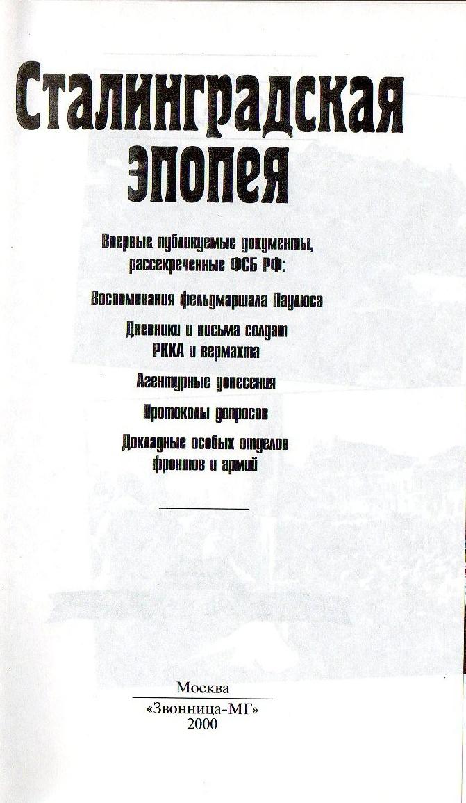 Сталинград-2-1
