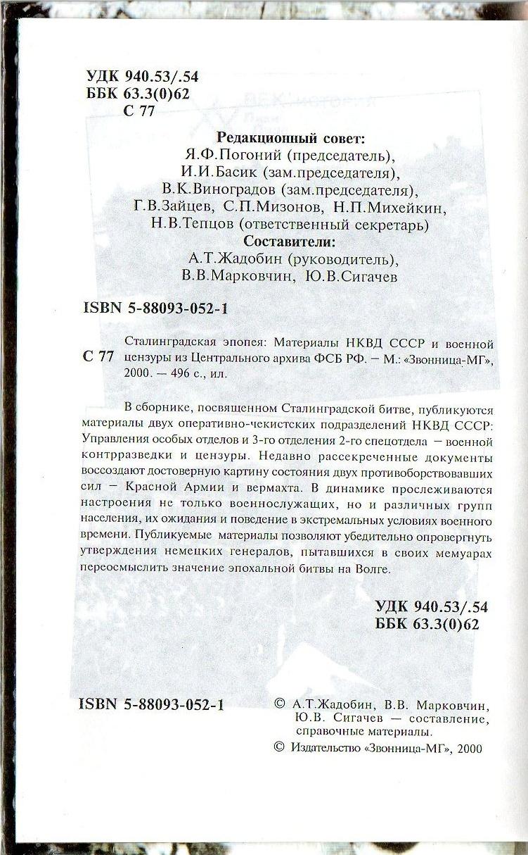 Сталинград-3-1