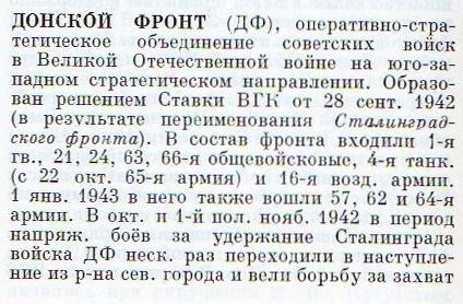 Донской фронт - 1 фрагмент