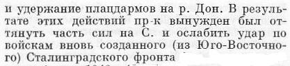 Донской фронт - 2 фрагмент