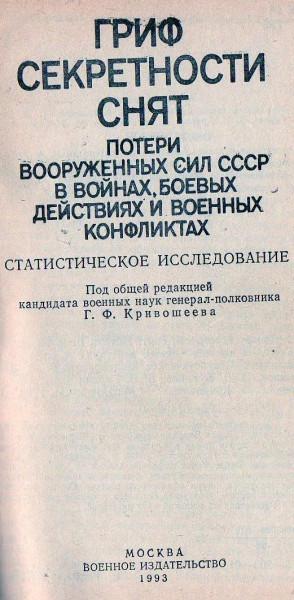 Кривошеев - 1
