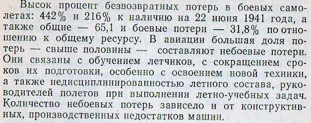 Кривошеев Самолеты-3-1