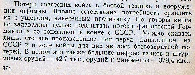 Кривошеев Самолеты-4-1