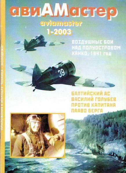 АМ 2003-1