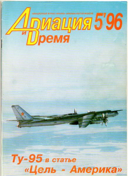 АиВ 1996-5 Хазанов Вторжение Юг