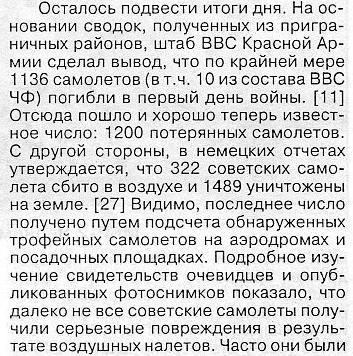 АиВ Неучтенная убыль - 1