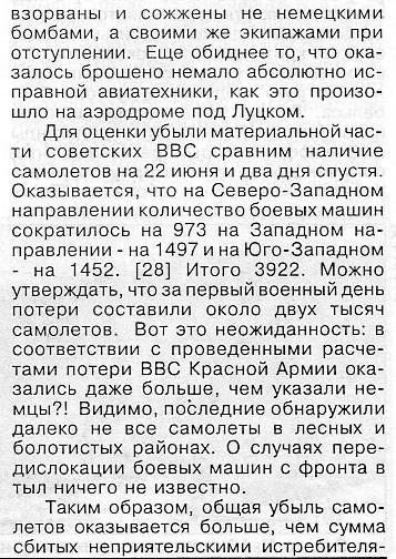 АиВ Неучтенная убыль - 1-1