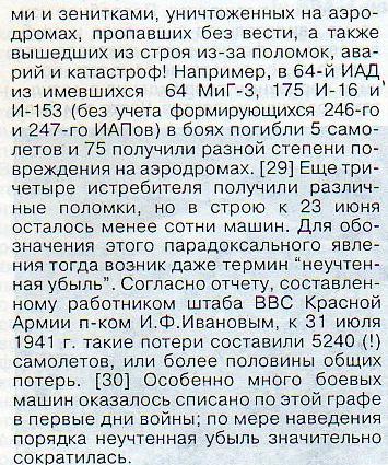 АиВ Неучтенная убыль - 2