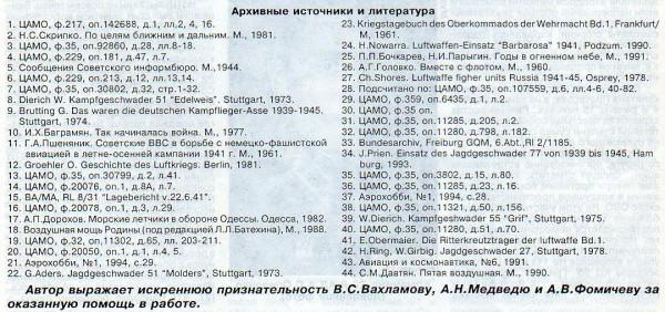АиВ Неучтенная убыль - 3