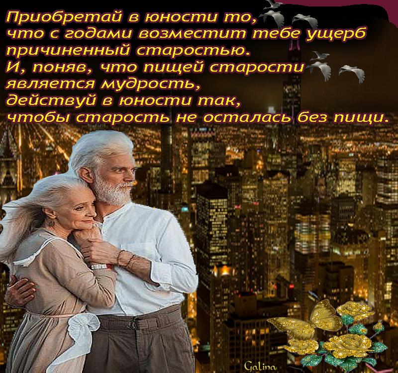 Паре пожилой поздравления стихи