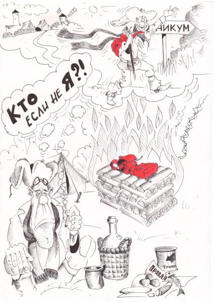 Скребец - красный рюкзак