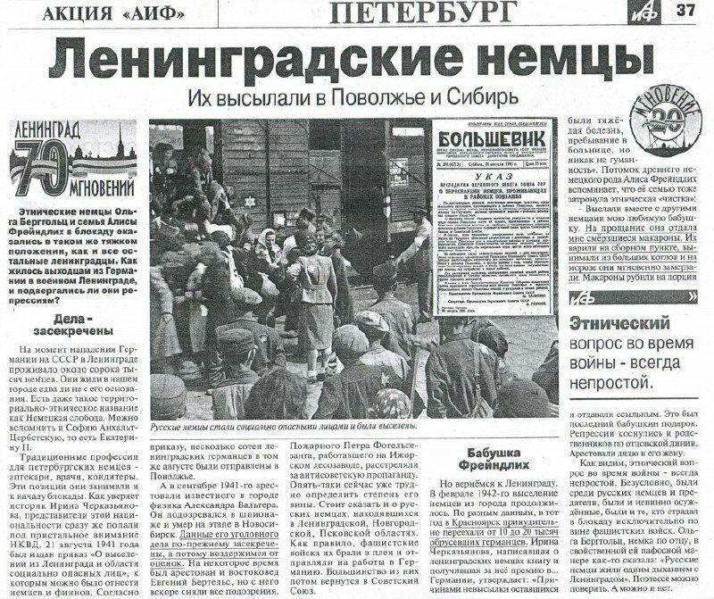 Разбор антисоветского фейка Аргументов и фактов