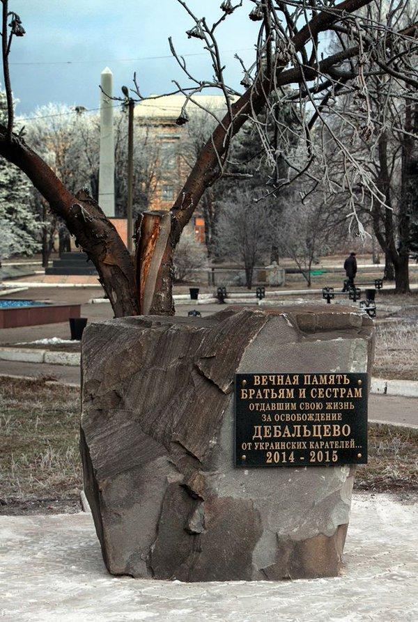 Памятник в Дебальцево