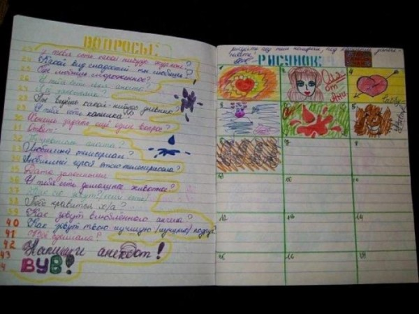 дневники1