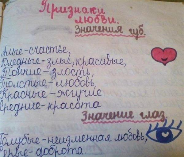 дневники8