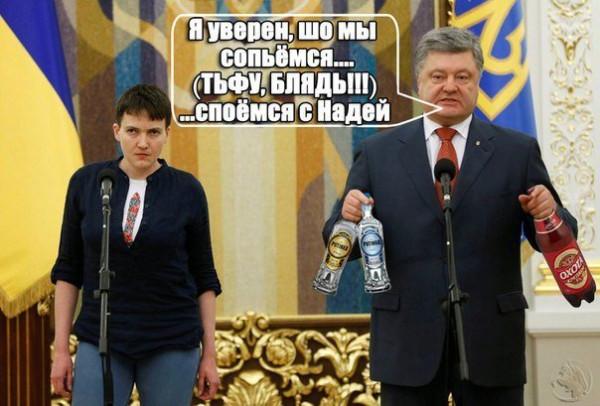 Савченка и Парашенко