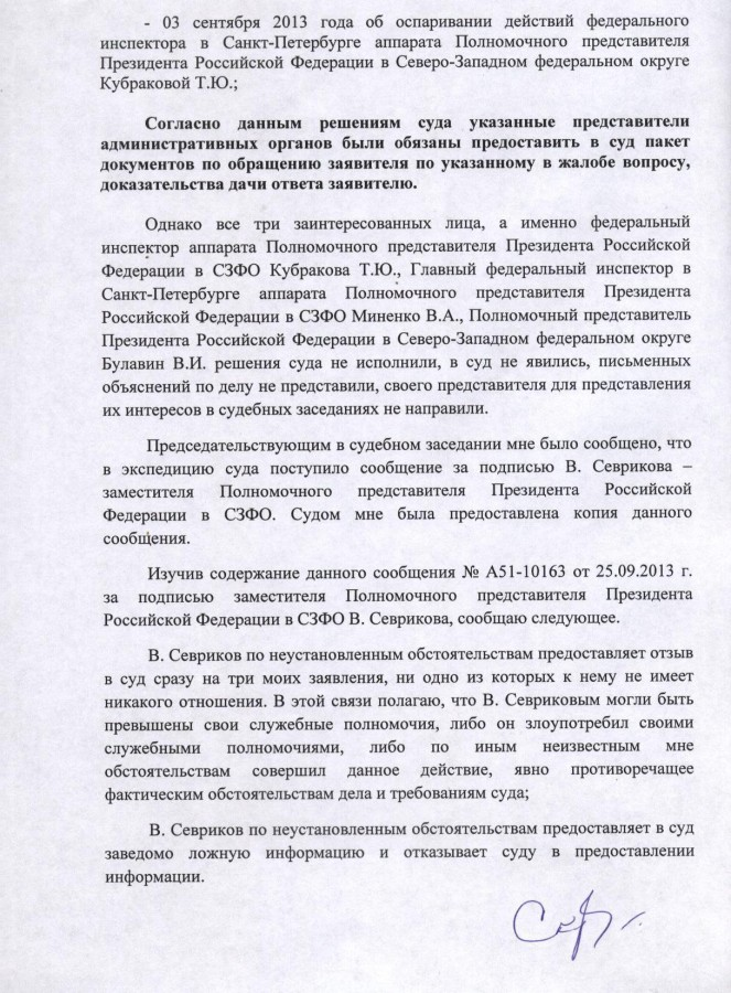 Заявление Бастрыкину от 30.09.13 г. - 5 стр.
