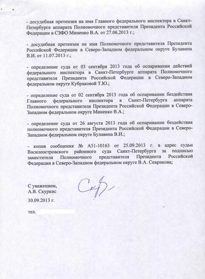 Заявление Бастрыкину от 30.09.13 г. - 10 стр.