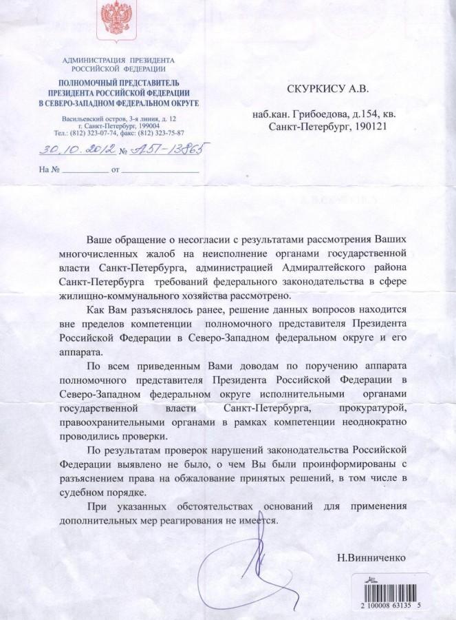 Винниченко - Малинина 1