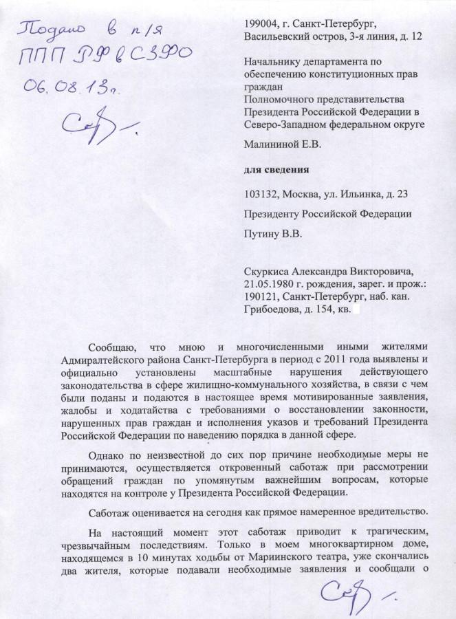 Претензия Малининой 1 стр.