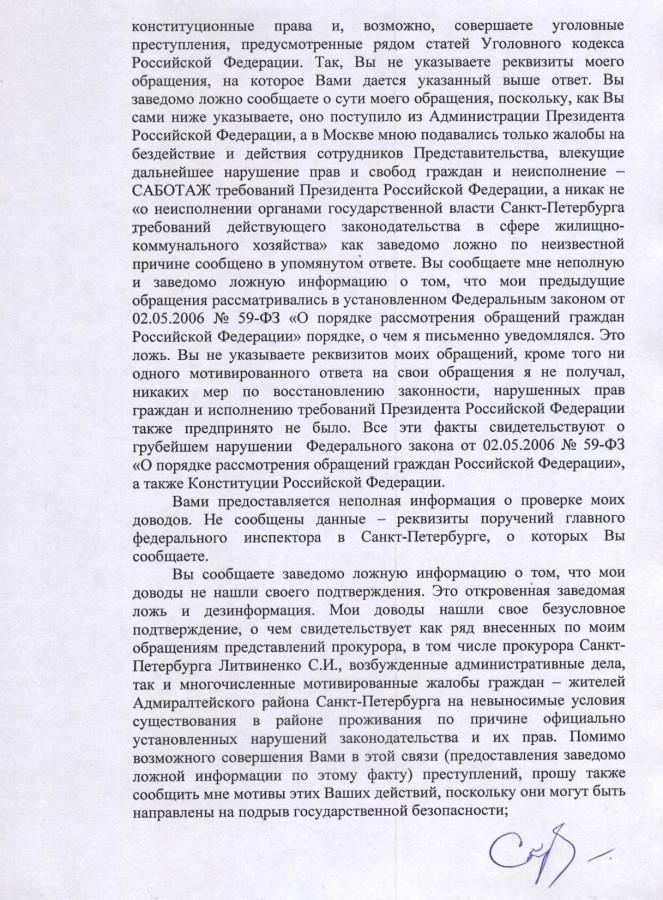 Претензия Малининой 3 стр.