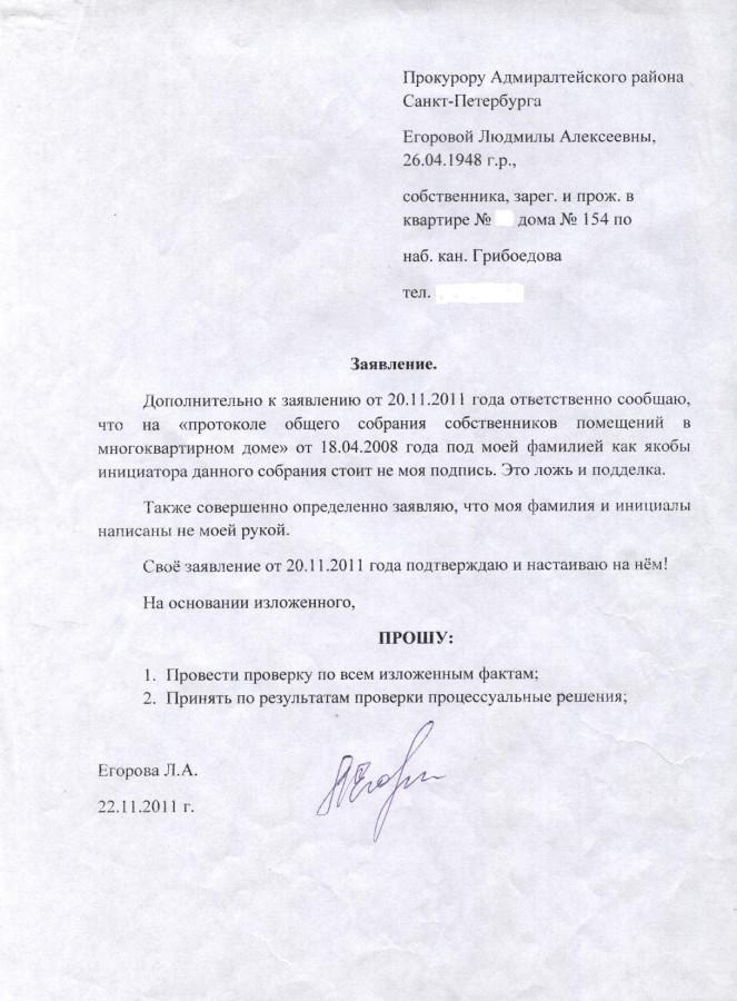 Заявление Егоровой от 22.11.2011