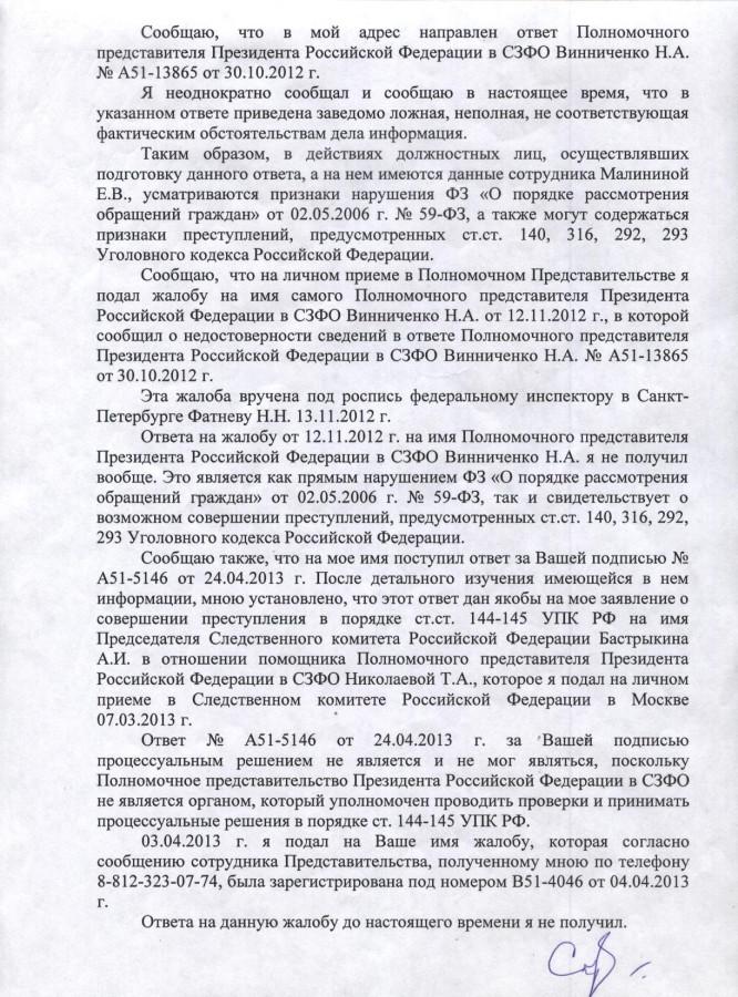 Булавину 11.07.2013 г. - 2 стр.